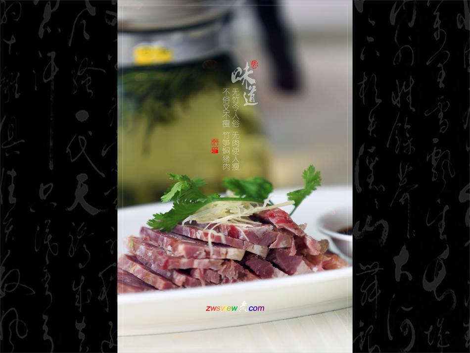 国宴头道菜肴肉