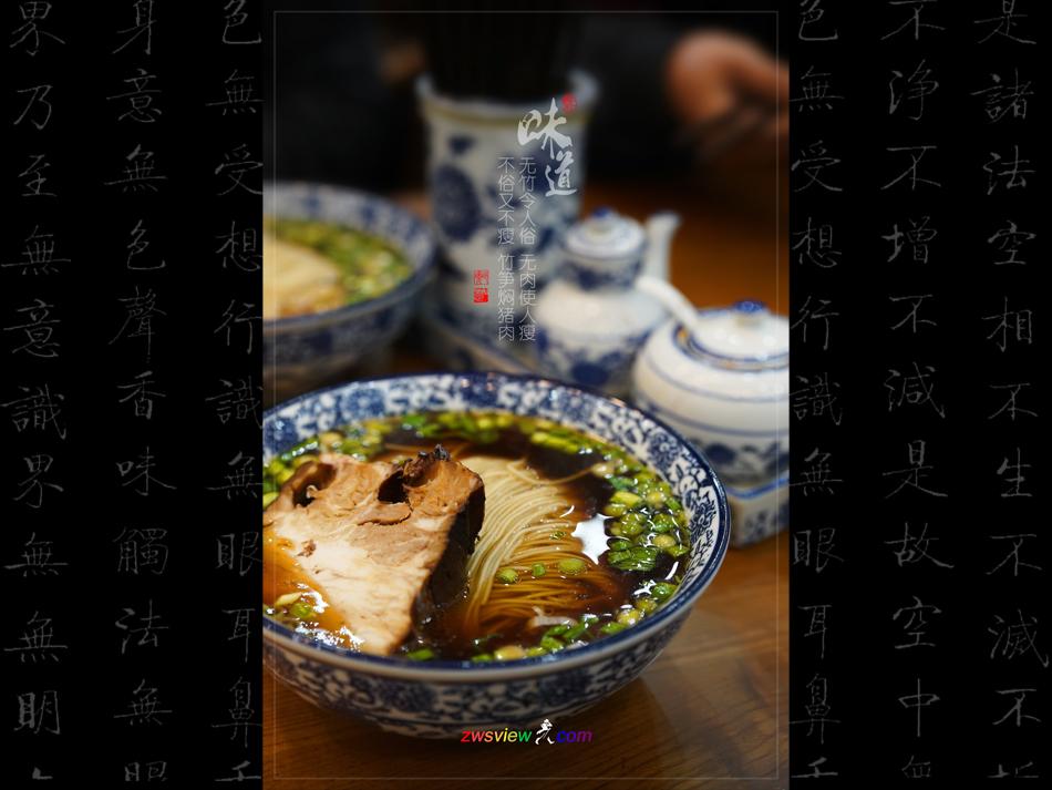 苏式红汤麵